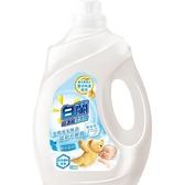 白蘭 含熊馨香精華洗衣精(純淨溫和)2.5kg【愛買】