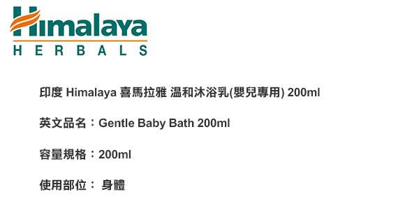 印度 Himalaya 喜馬拉雅 溫和沐浴乳(嬰兒專用)  200ml 【小紅帽美妝】
