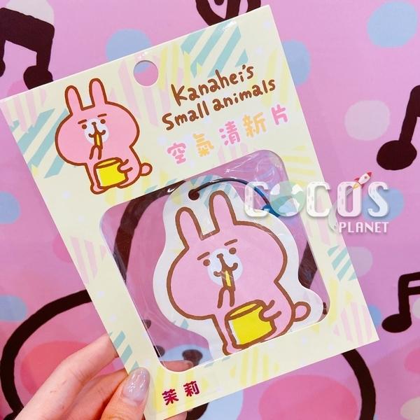 正版 卡娜赫拉的小動物 兔兔 P助 室內芳香片 香氛片吊飾 香氛貼片 香水片 茉莉味 COCOS GJ051