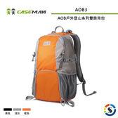 【Caseman卡斯曼】AOB戶外登山系列雙肩背包 AOB3