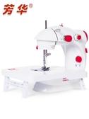 縫紉機 202縫紉機家用電動迷你多功能小型手動吃厚微型腳踏縫紉機 名創家居DF