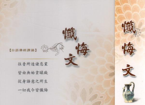 台語佛經課誦12 懺悔文 CD  (音樂影片購)