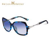 Helen Keller 時尚偏光墨鏡 閃耀精緻水藍 抗紫外線 H8322-P60