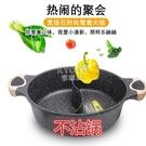 快速出貨鴛鴦鍋火鍋鍋家用麥飯石大容量不粘鍋具火鍋盆涮鍋干鍋電磁爐 YJT