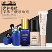 DR.CINK達特聖克 女神絲絨柔焦抗曬經典組【BG Shop】CC霜+防曬+精華液+刷具組