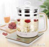 養生壺 全自動加厚玻璃養生壺電熱燒水壺花茶壺黑茶壺煎藥壺煮茶器煲 歐萊爾藝術館