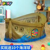 iPlay兒童帳篷室內戶外海洋球池 嬰兒寶寶玩具屋 男孩海盜船帳篷 生活樂事館