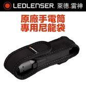 德國 LED LENSER 原廠專用尼龍袋(最大)