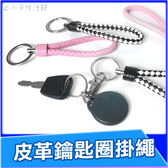 皮革鑰匙圈掛繩 1入 鑰匙圈 掛繩 掛飾 手繩 手腕帶 手腕繩 吊飾 吊繩 手機繩 相機繩 鑰匙吊飾