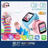 (免運)IS愛思 CW-08 4G LTE兒童智慧手錶/GPS定位手錶/支援三大電信4G網路【馬尼通訊】