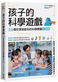 孩子的科學遊戲:53個在家就能玩的科學實驗全圖解