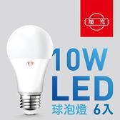 旭光旗艦店 ‧ LED 10W球泡燈6入(晝光色/全電壓)