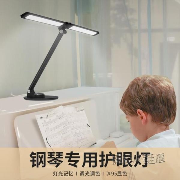 哈迪大師LED鋼琴燈練琴專用落地燈臺燈樂譜護眼北歐客廳臥室ins風 ATF 夏季新品