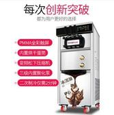 冰淇淋機樂創商用智慧全自動小型臺式冰激凌機器軟甜筒三色雪糕機 愛麗絲精品igo220V