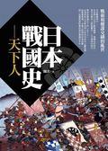 (二手書)日本戰國史:「天下人」