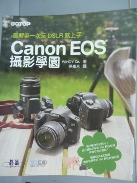 【書寶二手書T9/攝影_QOG】Canon EOS 攝影學園_WINDY Co.