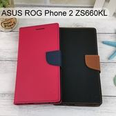 【My Style】撞色皮套 ASUS ROG Phone 2 ZS660KL (6.59 吋)