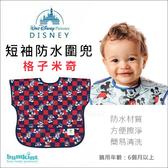 ✿蟲寶寶✿【美國 Bumkins】Disney  迪士尼 防水防臭圍兜口水巾 防水圍兜 - 格子米奇