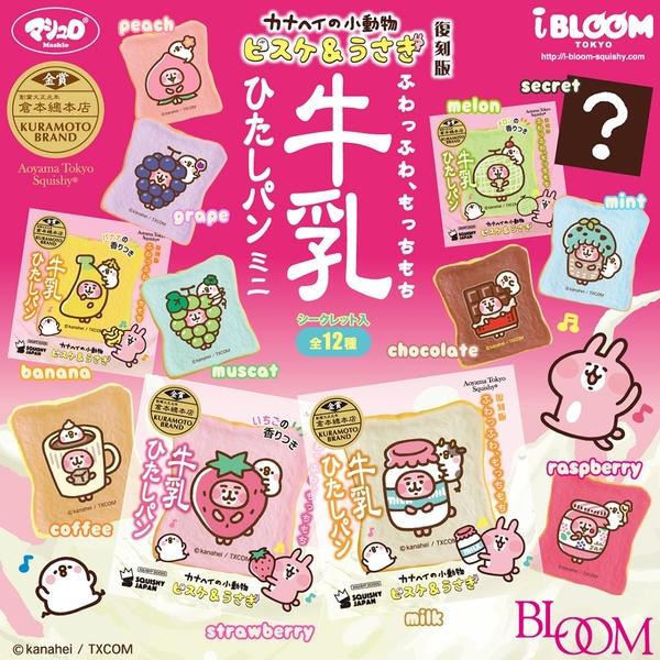 i BLOOM 軟軟Squishy紓壓盒玩 卡娜赫拉 復刻版牛奶土司 (款式隨機出貨)_BQ13501