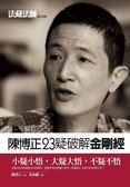 (二手書)陳博正23疑破解金剛經