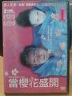 挖寶二手片-E01-071-正版DVD-電影【當櫻花盛開】-艾瑪魏波 漢娜蘿蕾艾爾斯納 娜雅鄔兒(直購價)