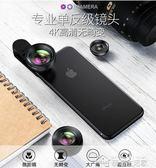 手機鏡頭廣角魚眼微距三合一攝像頭單反附加鏡長焦外置高清攝影 凱斯盾數位3C  夢想生活家