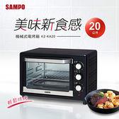【福利品】SAMPO聲寶 20L電烤箱 KZ-KA20