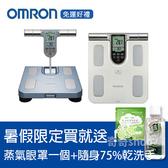 OMRON 歐姆龍體脂計-HBF371 銀/藍 限量加贈~75%乾洗手隨身瓶+三樂事蒸氣眼罩一包**朵蕓健康小舖**
