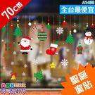 A1438☆聖誕壁貼_50x70cm#壁...