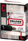 車諾比的聲音:來自二十世紀最大災難的見證(首次完整俄文直譯,台灣版特別收錄核...
