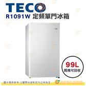 含拆箱定位+舊機回收 東元 TECO R1091W 定頻 單門 冰箱 99L 公司貨 能源效率1級 小鮮綠 白 節能