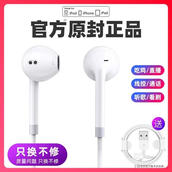 線控耳機 適用蘋果耳機有線iPhone12/11/XS/XR/7/8plus/12pro入耳式xsmax扁頭lightning接口 米家