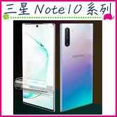 三星 Note10 Note10+ 水凝膜保護膜 藍光保護膜 全屏覆蓋 曲面手機膜 高清 滿版螢幕保護膜 (2片入)