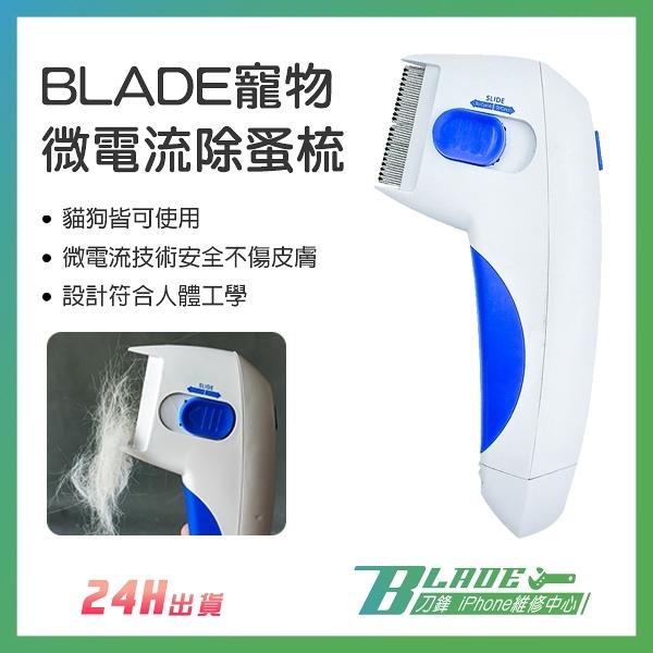【刀鋒】BLADE寵物微電流除蚤梳 現貨 當天出貨 台灣公司貨 除蚤刷 貓狗除蚤 寵物清潔