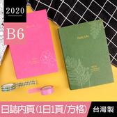 珠友官方獨賣 BC-50451 2020年B6/32K日誌內頁/方格1日1頁/巴川紙日誌手帳/手札行事曆