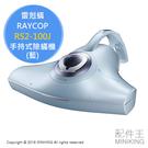 日本代購 空運 RAYCOP RS2-100J 除蟎機 手持 棉被 吸塵器 UV除菌 塵蟎機 藍色