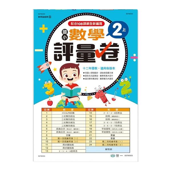 全民英檢1200初級單字練習簿(附Qr code)