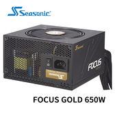 Seasonic 海韻 FOCUS 650 GOLD 模組化 80 PLUS 金牌 7年保固 電源供應器 SSR-650FM