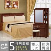 IHouse-巴蒂 五件房間組(床頭箱+床底+獨立筒床墊+鏡台+椅子)-雙人5尺