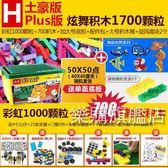 小顆粒積木3-6周歲男孩女孩7小學生12兒童益智塑料拼裝插玩具wy