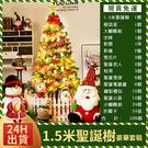 聖誕樹 【現貨】1.5cm帶燈聖誕樹裝飾品商場店鋪裝飾聖誕樹套餐擺件【快速出貨】