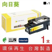 [Sunflower 向日葵]for Fuji Xerox DocuPrint CP105b / CP205 / CM205 (CT201591) 黑色環保碳粉匣