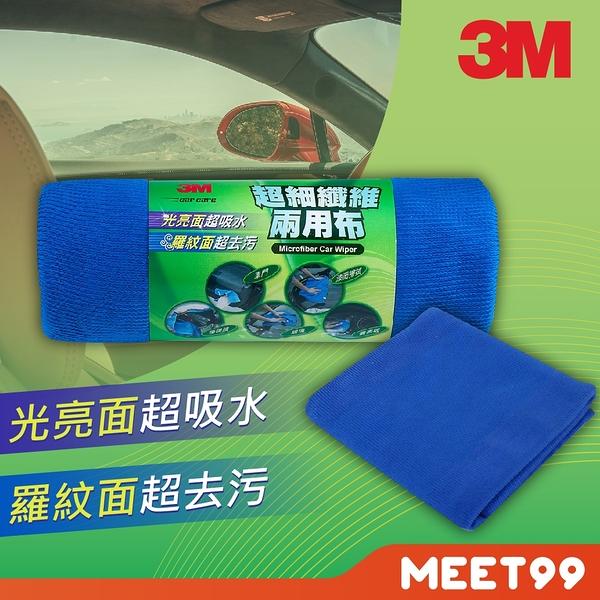 【3M】超細纖維兩用布 (50x100cm) 抹布擦車布
