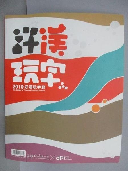 【書寶二手書T2/設計_PHO】The Delight of Chinese Character Festival_20