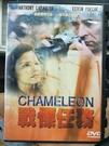挖寶二手片-0B07-136-正版DVD-電影【戰慄任務】-(直購價)