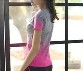 米蘭shoe 排汗快乾上衣T恤- [透氣+快乾] 女慢跑健身房混染漸變設計高彈性短袖T恤瑜珈服運動服
