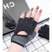 戶外運動手套女男健身房防滑防起繭半指騎自行車耐磨器械訓練鍛煉 創意空間