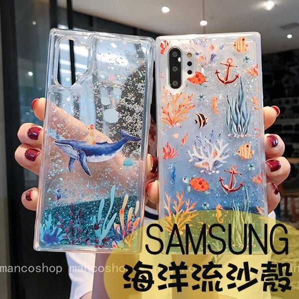 珊瑚貓咪|三星 Note10lite Note8 Note9 Note10+ 夢幻海洋 流沙 保護套 透明殼 軟殼 防摔保護套 可愛海豚