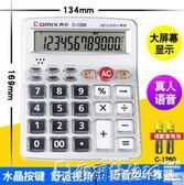 計算器辦公財務計算器語音大按鍵大屏幕辦公用品大號計算機器女多功能 爾碩數位