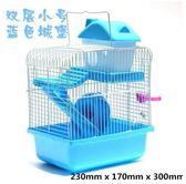 快速出貨-倉鼠籠寵物倉鼠籠子雙層透明豪華大號窩房別墅套餐倉鼠用品【限時八八折】